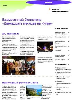 Третий выпуск ежемесячного бюллетеня «Двенадцать месяцев на Кипре»