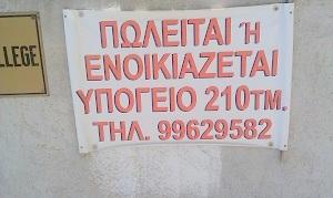 спрос на недвижимость на Кипре