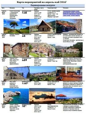 Экскурсионная программа апрель-май 2016