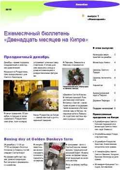 Новогодний выпуск ежемесячного бюллетеня «Двенадцать месяцев на Кипре»