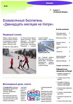 Первый выпуск ежемесячного бюллетеня «Двенадцать месяцев на Кипре»