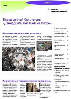 Второй выпуск ежемесячного бюллетеня «Двенадцать месяцев на Кипре»