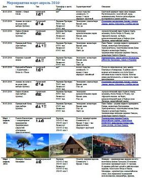 Экскурсионная программа март-апрель 2016
